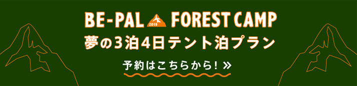 BE-PAL 2019 FOREST CAMP 夢の3泊4日テント泊プラン 予約はこちらから!