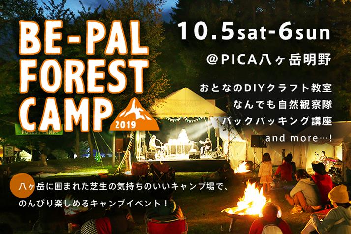 BE-PAL FOREST CAMP2019 10.5sat-6sun@PICA八ヶ岳明野 おとなDIYクラフト教室 なんでも自然観察隊 バックパッキング講座 and more...! 八ヶ岳に囲まれた芝生の気持ちのいいキャンプ場で、のんびり楽しめるキャンプイベント!