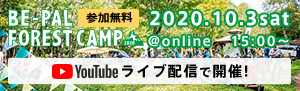 BE-PAL FOREST CAMP2020 @online 参加無料 2020.10.3sat 15:00〜 YouTube ライブ配信で開催!