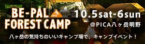 BE-PAL FOREST CAMP2019 10.5sat-6sun@PICA八ヶ岳明野 八ヶ岳に囲まれた芝生の気持ちのいいキャンプ場で、のんびり楽しめるキャンプイベント!