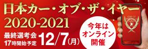 日本カー・オブ・ザ・イヤー 2020-2021