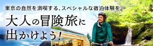 大人の冒険旅に出かけよう! 東京の自然を満喫する、スペシャルな宿泊体験を。