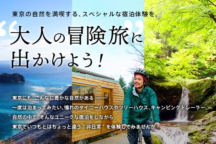 """東京の自然を満喫する、スペシャルな宿泊体験を。大人の冒険旅に出かけよう!東京にも、こんなに豊かな自然があるー。一度は泊まってみたい、憧れのタイニーハウスやツリーハウス、キャンピングトレーラー。自然の中で、そんなユニークな宿泊をしながら東京でいつもとはちょっと違う""""非日常""""を体験してみませんか?"""