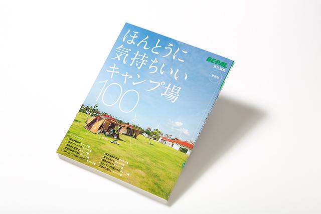 BE-PAL責任編集 新装版 ほんとうに気持ちいいキャンプ場100 好評発売中 本体:1200円+税