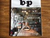 『b*p』9号(2016年春号)発売中!