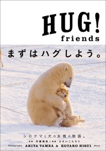 HUG_friends