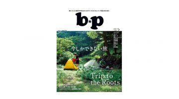 bp表紙2