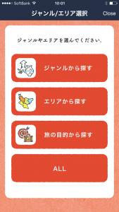『抱く県、佐賀』のアカウント(@i-daku-saga)を、LINE上で友達登録。スマホの位置情報とLINE上の情報で、熱い想いを抱く佐賀県民を探そう。