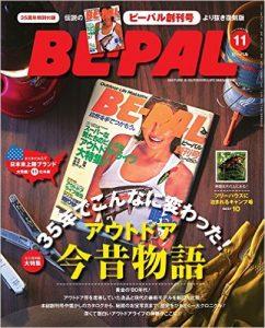 アウトドア人気No.1雑誌『BE-PAL』。