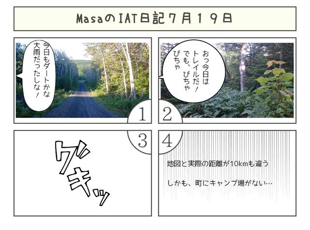 MasaのIAT日記7月19日20160719193 のコピー