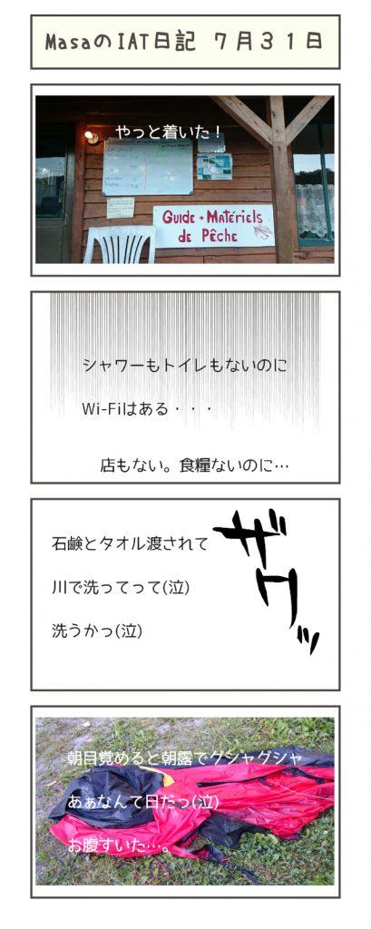 MasaのIAT日記 7月31日2016080106 のコピー