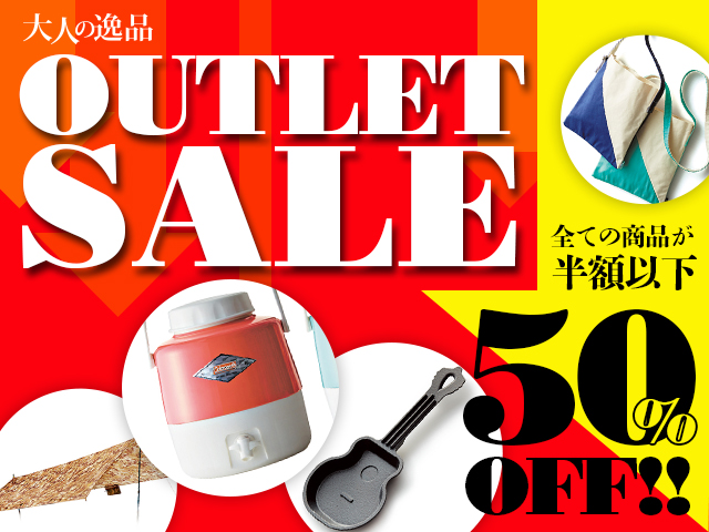 OUTLET SALE開催中!