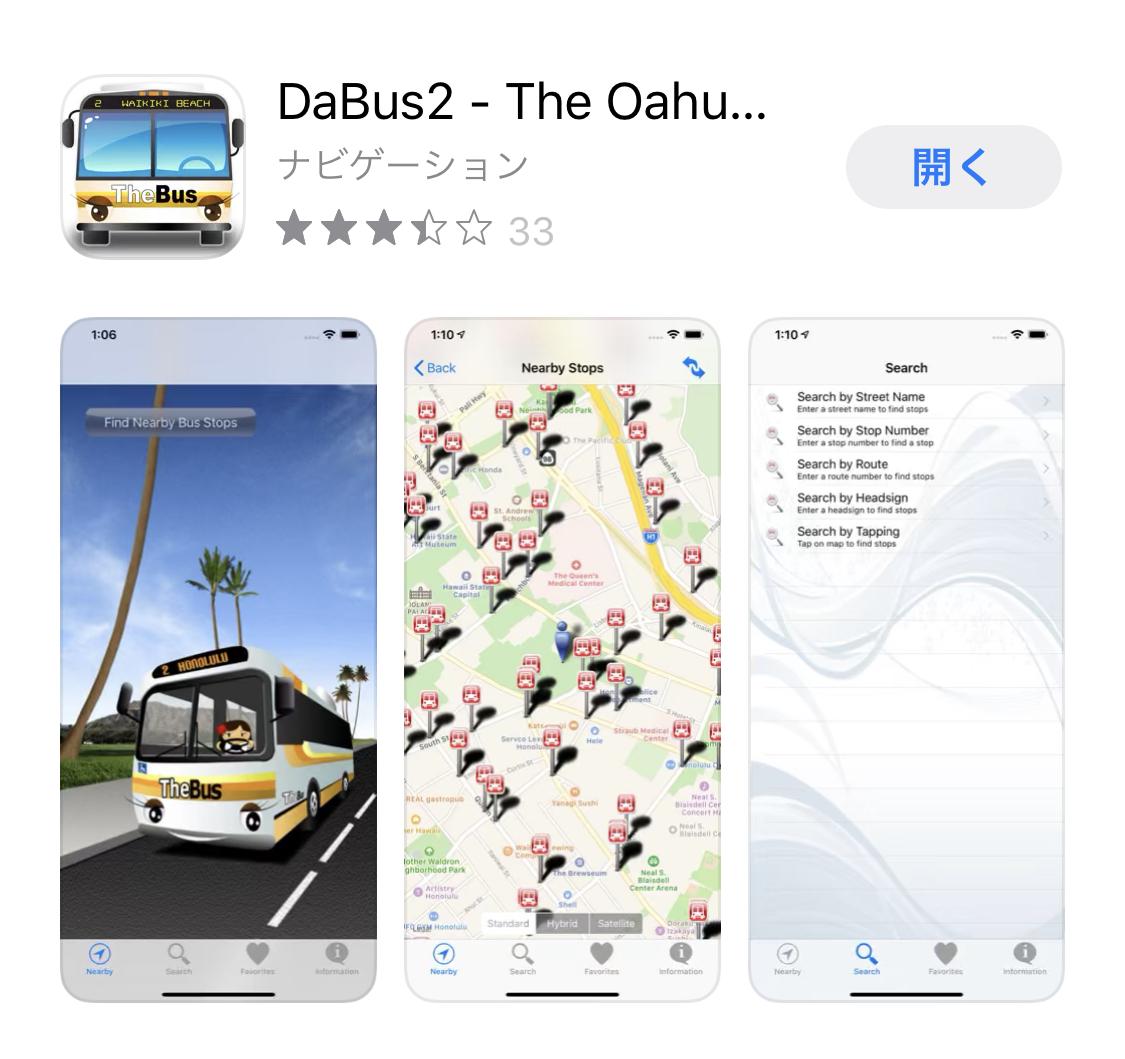 ハワイ バス アプリ